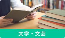 文学・文芸