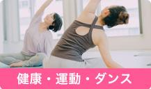 健康・ダンス・運動