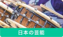 日本の芸能